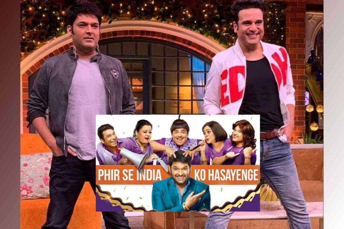The Kapil Sharma Show Return krushna abhishek